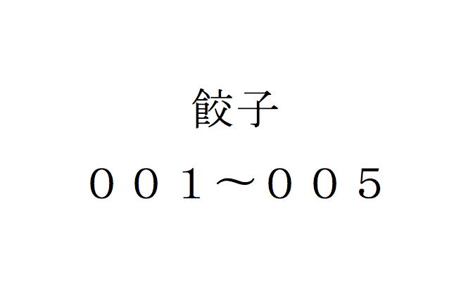f:id:haranomachi:20170618160722p:plain