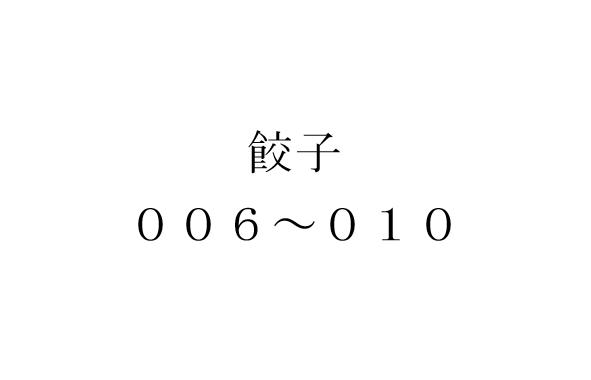 f:id:haranomachi:20170707230024p:plain
