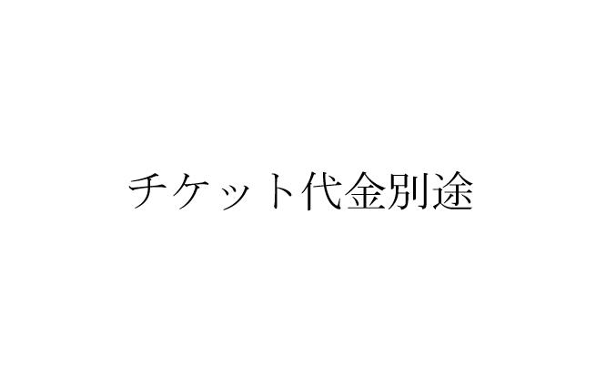 f:id:haranomachi:20170716211644p:plain