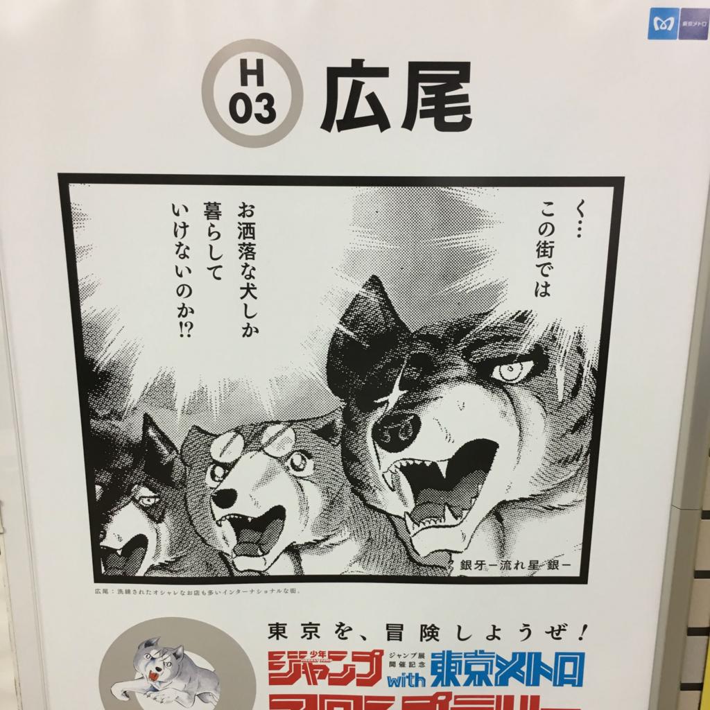 f:id:haranomachi:20170719232239j:plain