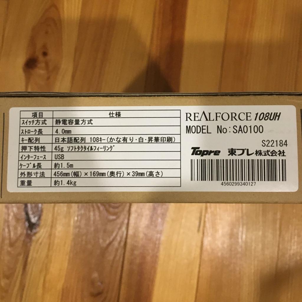 f:id:haranomachi:20170722141058j:plain