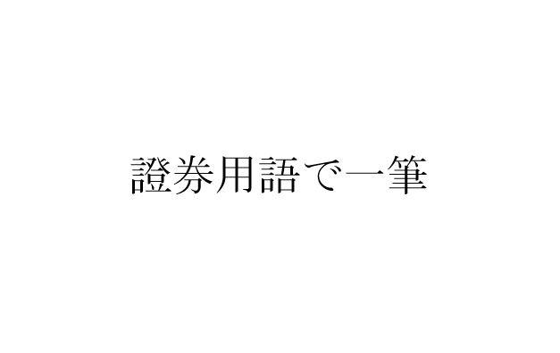f:id:haranomachi:20170808221414j:plain