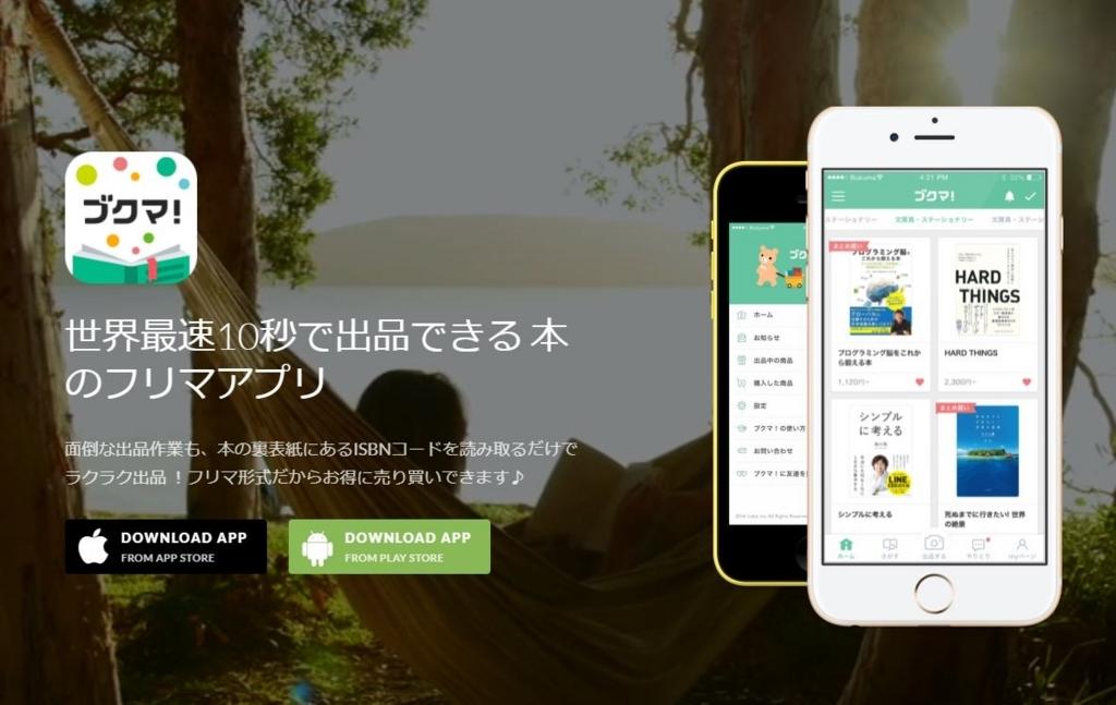 f:id:haranomachi:20170812191912j:plain