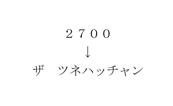 f:id:haranomachi:20170814194608j:plain