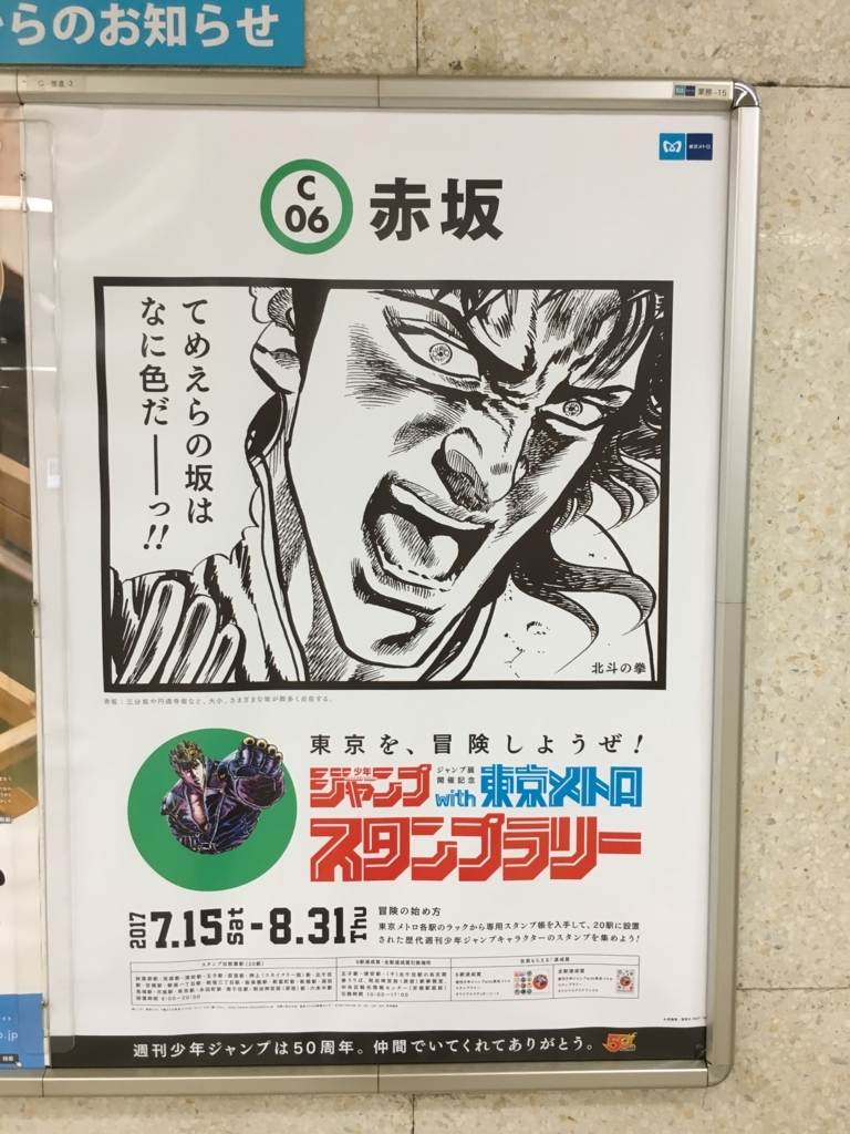 f:id:haranomachi:20170831122304j:plain