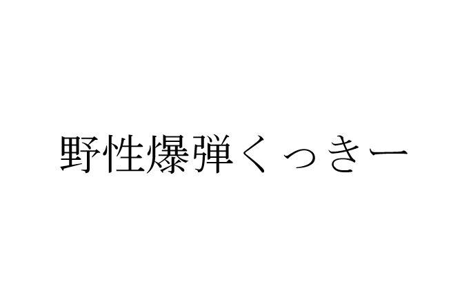 f:id:haranomachi:20170918211154j:plain