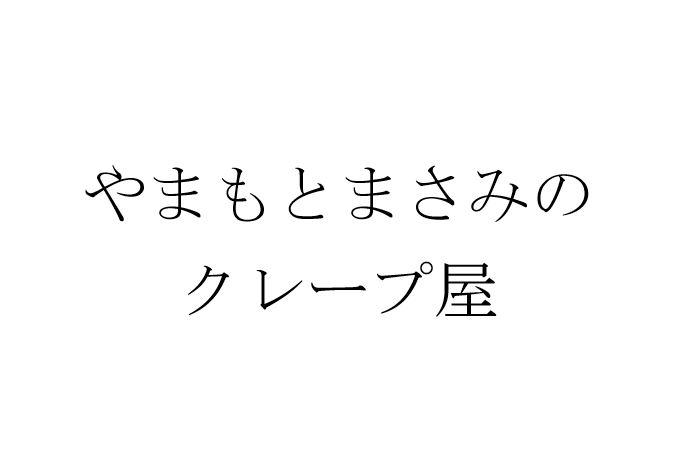f:id:haranomachi:20170922202007j:plain