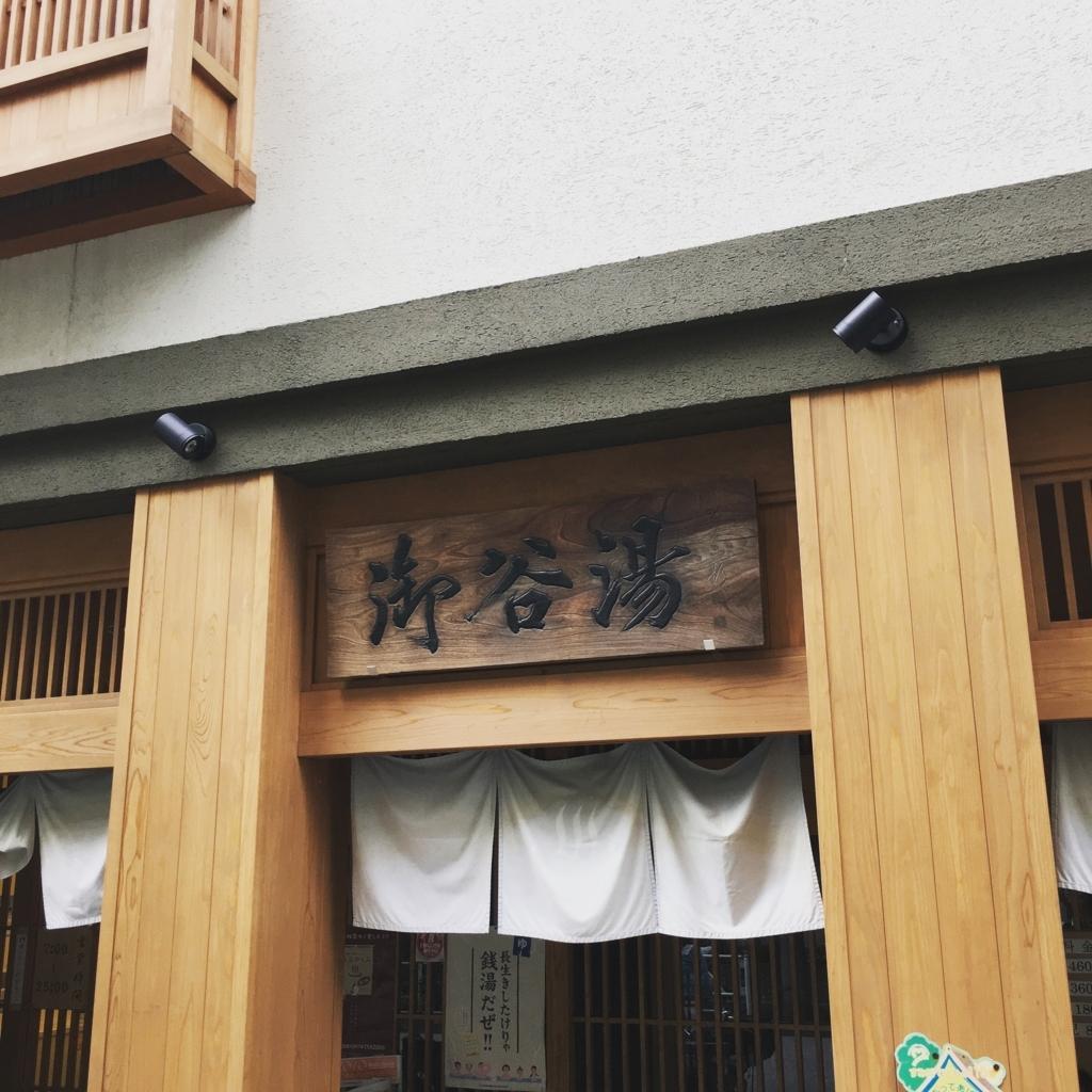 f:id:haranomachi:20170924152008j:plain