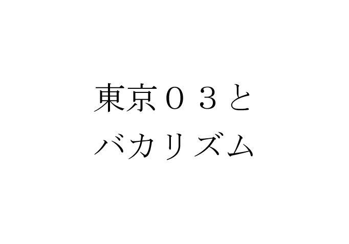 f:id:haranomachi:20170927002241j:plain