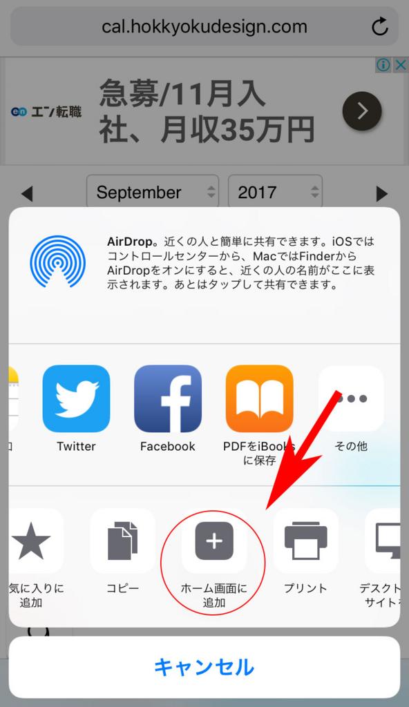 f:id:haranomachi:20170930161837j:plain