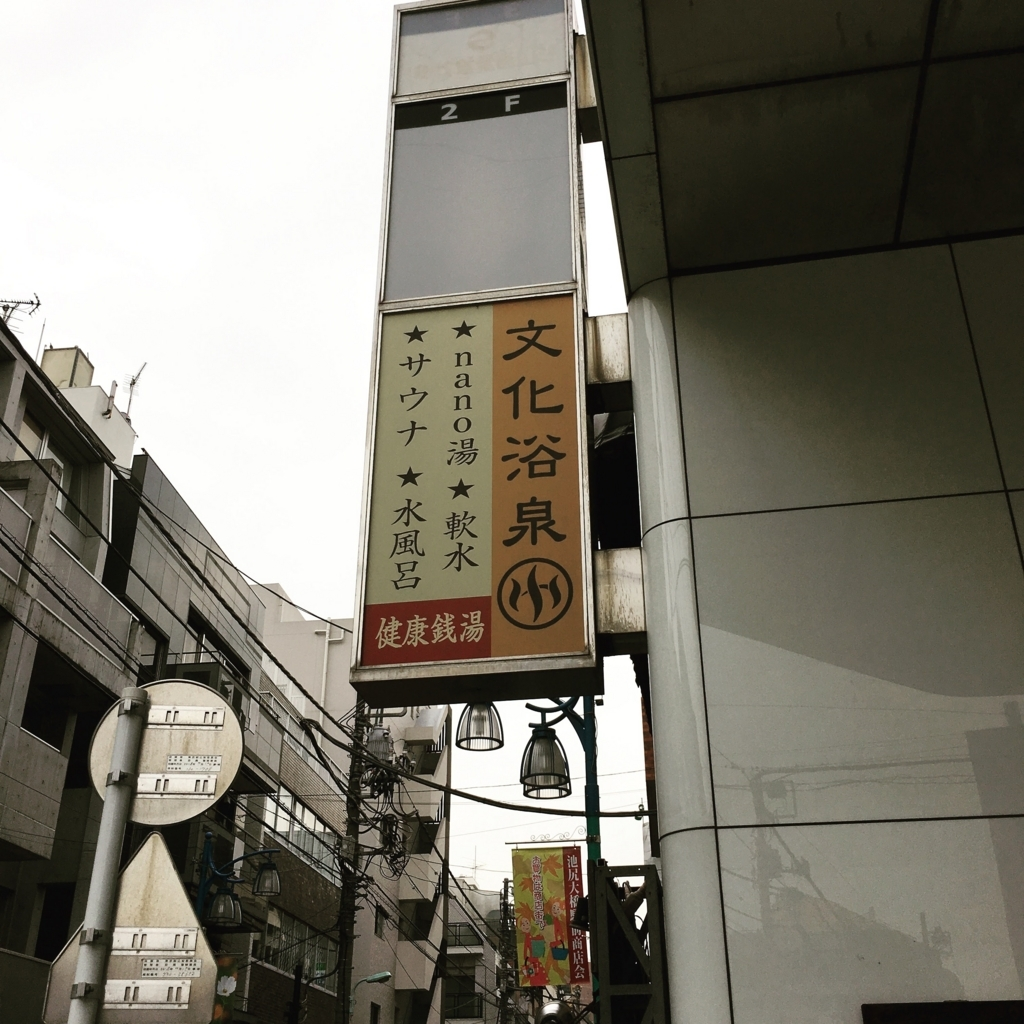 f:id:haranomachi:20171012152700j:plain