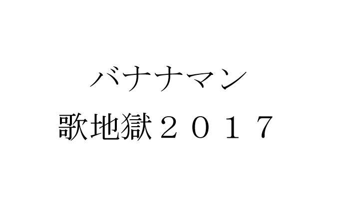 f:id:haranomachi:20171211161721j:plain