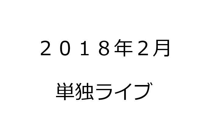 f:id:haranomachi:20180124164439j:plain