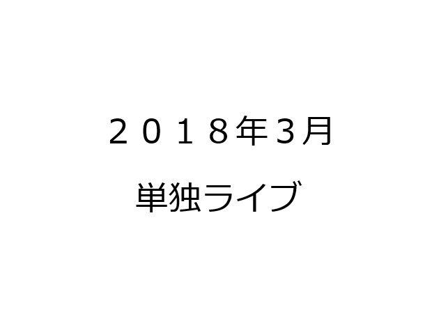 f:id:haranomachi:20180223133136j:plain