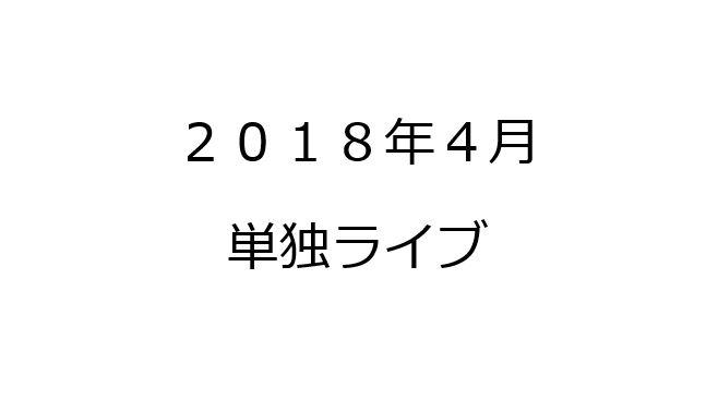 f:id:haranomachi:20180404142327j:plain