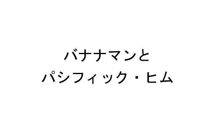 f:id:haranomachi:20180605140756j:plain