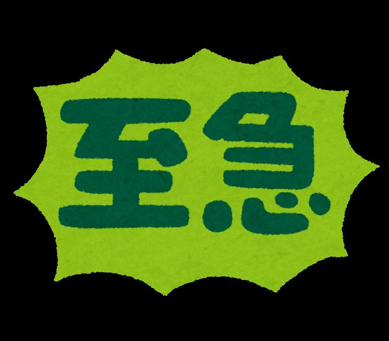 f:id:haranomachi:20181024001843p:plain