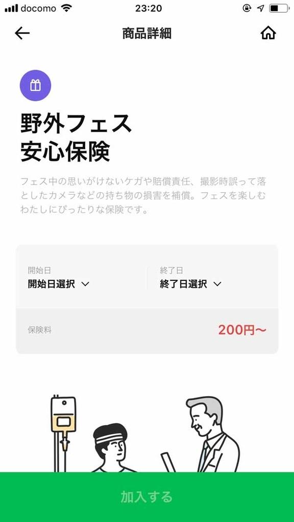 f:id:haranomachi:20181026001728j:plain