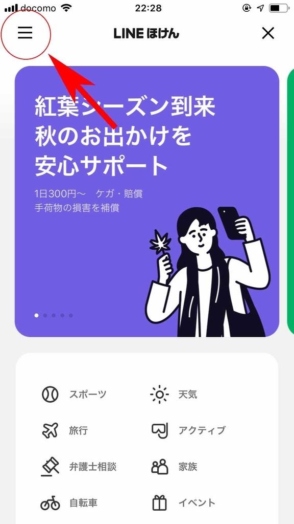 f:id:haranomachi:20181026002129j:plain