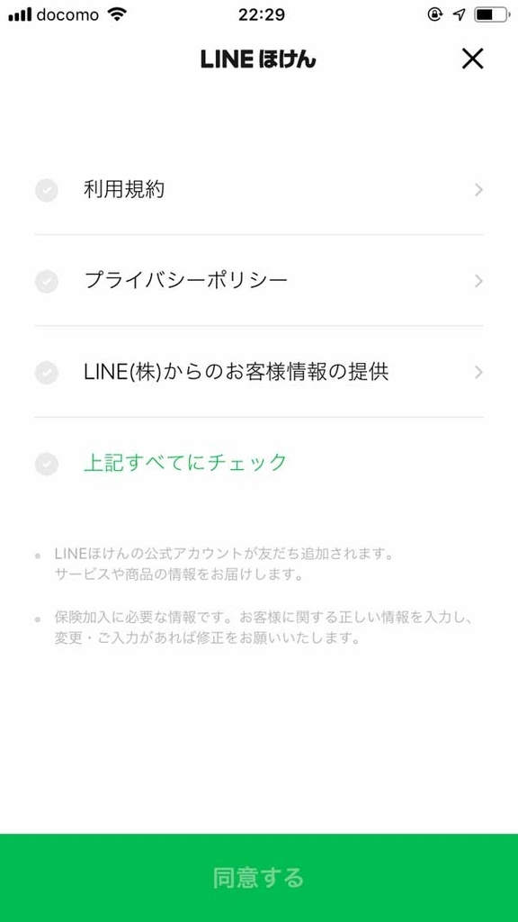f:id:haranomachi:20181026002156j:plain