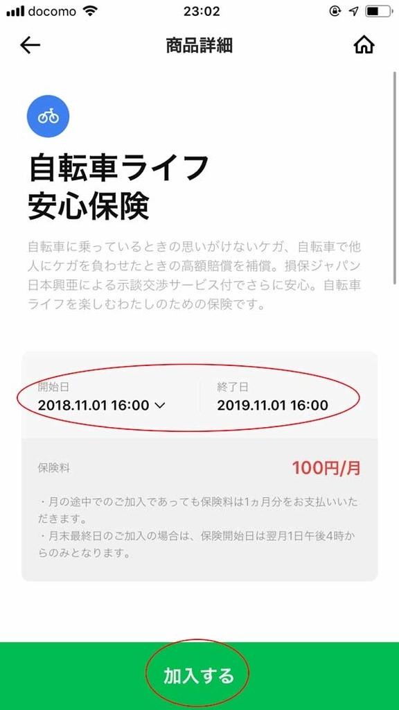 f:id:haranomachi:20181026002311j:plain