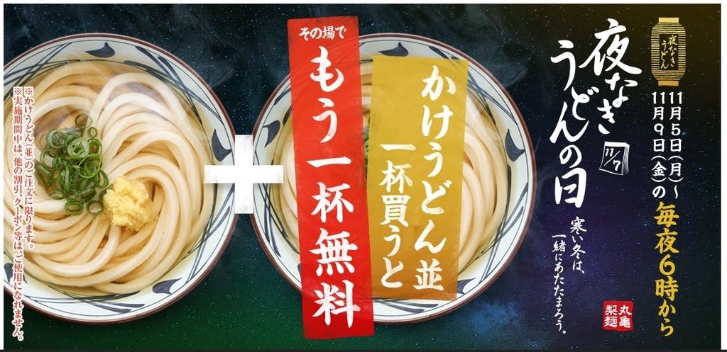 f:id:haranomachi:20181105234039j:plain