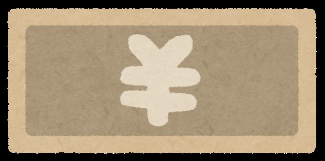 f:id:haranomachi:20181216163915p:plain