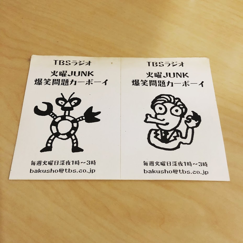 f:id:haranomachi:20181230154300j:plain