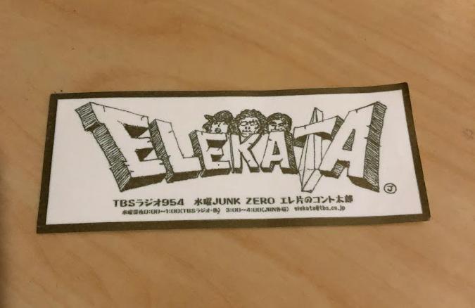 f:id:haranomachi:20181230154316j:plain