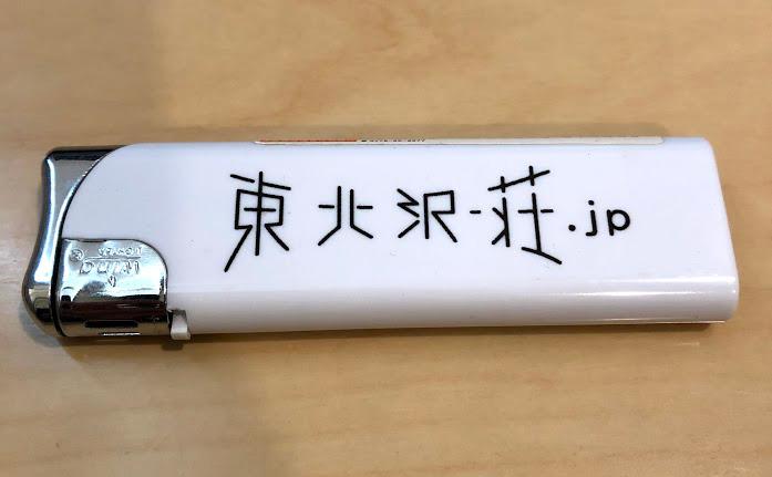 f:id:haranomachi:20181230154350j:plain