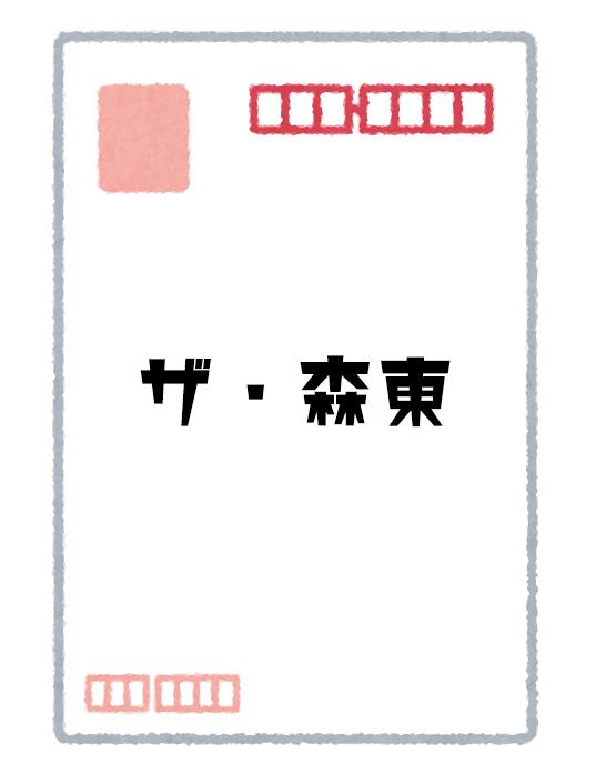 f:id:haranomachi:20190107215309j:plain