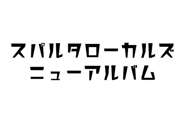 f:id:haranomachi:20190117105639j:plain
