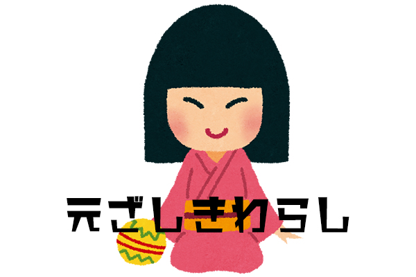 f:id:haranomachi:20190121215744j:plain
