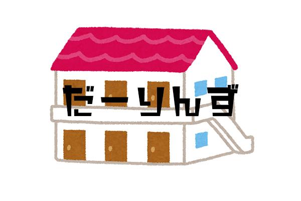 f:id:haranomachi:20190126033721j:plain