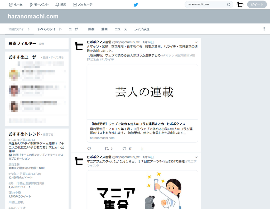 f:id:haranomachi:20190126211939j:plain