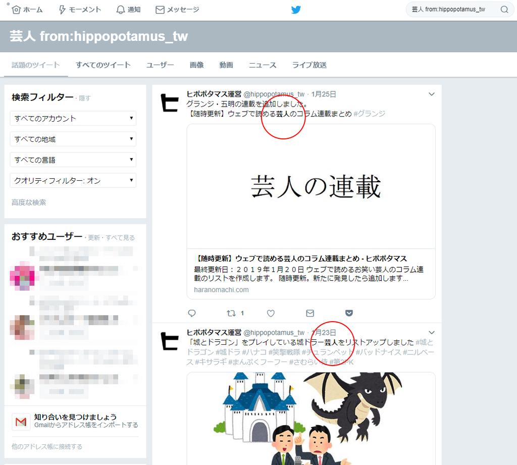 f:id:haranomachi:20190126212401j:plain