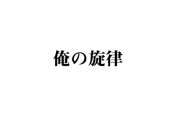 f:id:haranomachi:20190127231303j:plain