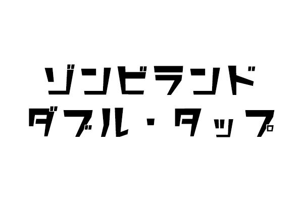 f:id:haranomachi:20190130232001j:plain