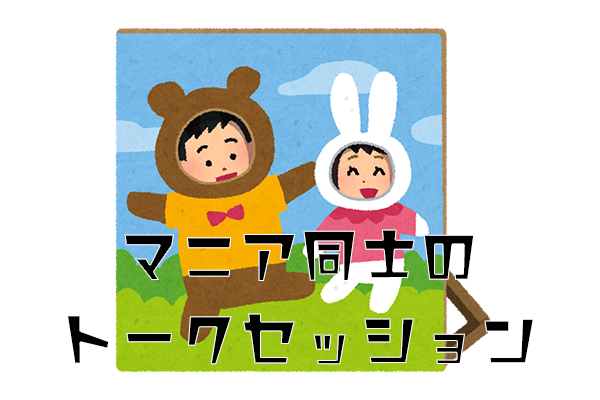 f:id:haranomachi:20190203195319j:plain