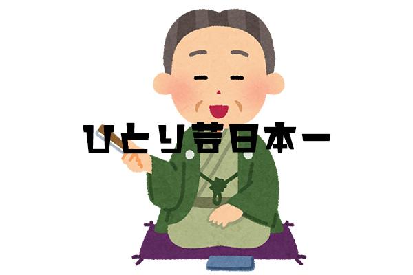f:id:haranomachi:20190216152155j:plain