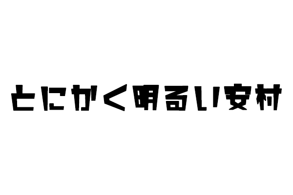 f:id:haranomachi:20190217204802j:plain