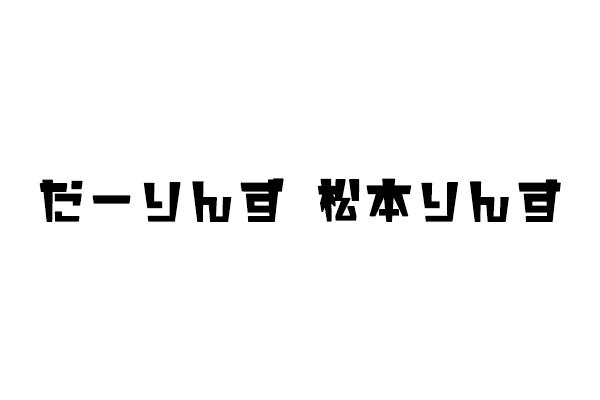 f:id:haranomachi:20190219230225j:plain