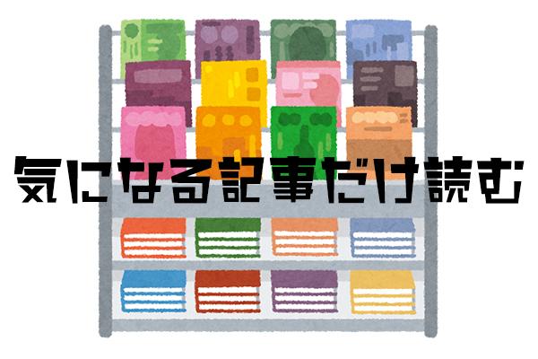 f:id:haranomachi:20190223192652j:plain