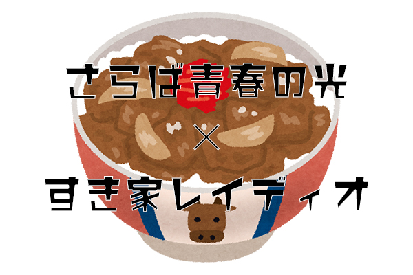 f:id:haranomachi:20190228194218j:plain