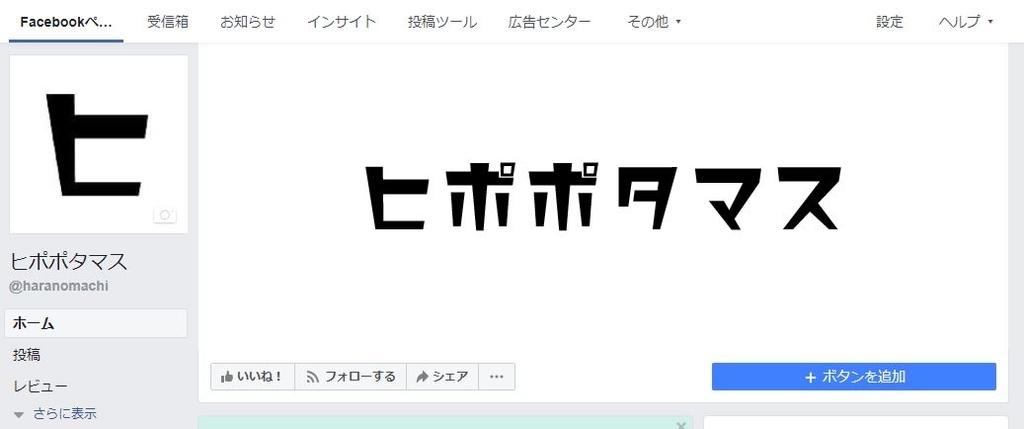f:id:haranomachi:20190306221743j:plain