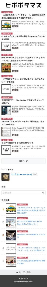 f:id:haranomachi:20190327000723j:plain