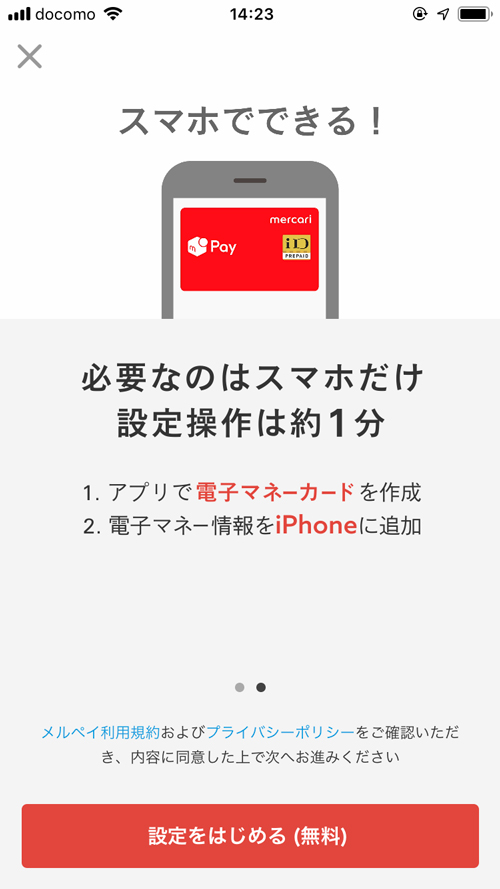 f:id:haranomachi:20190331152828j:plain