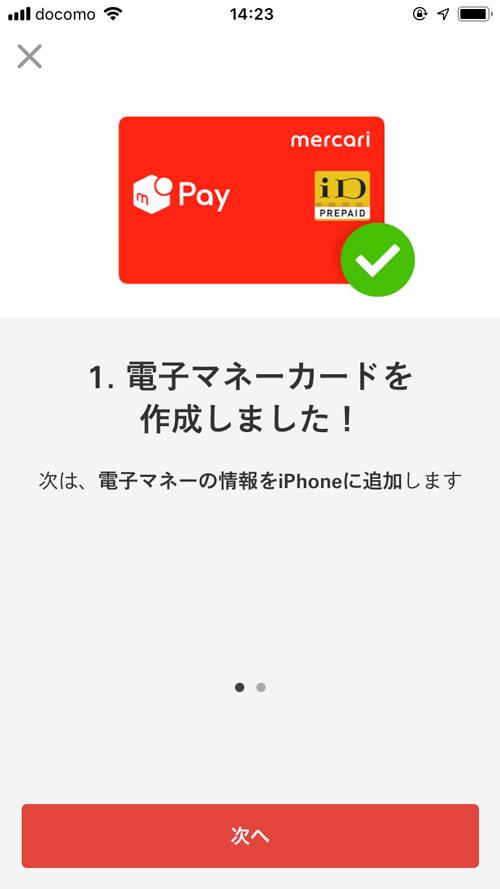 f:id:haranomachi:20190331152915j:plain