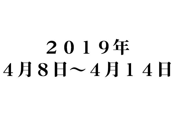 f:id:haranomachi:20190416210328j:plain