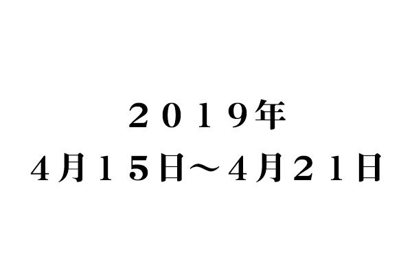 f:id:haranomachi:20190422222140j:plain